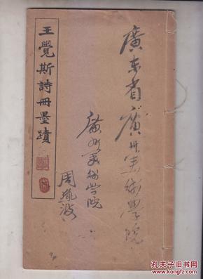 王觉斯诗册墨迹 线装一册全 著名书画家周波藏书  有钤印