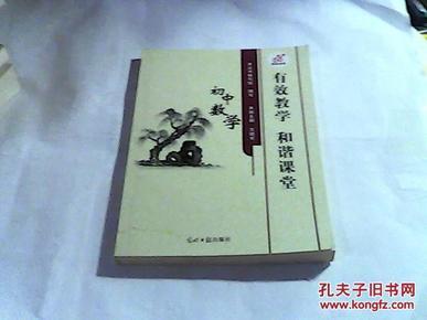 [有效书籍和谐价格]拼音课堂_教学图片_网购图书aieiui说课稿图片