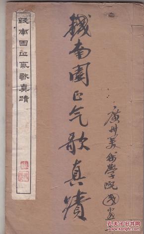 钱南园正气歌真迹 线装一册全   著名书画家周波藏书有钤印