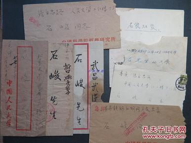703 石峻(1916-1999,哲学史专家、佛学家、教育家)诗词一份  及旧藏信札多通十一页
