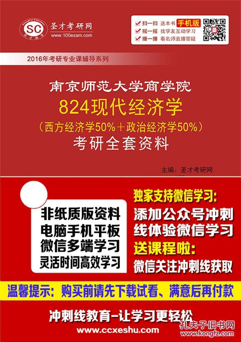 南京师范大学商学院824