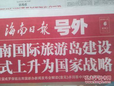 号外:海南日报, 2010年1月6日, 海南国际旅游岛建设正式上升为国家战略