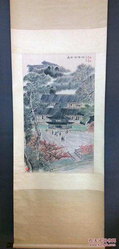 著名国画家书法家何海霞山水长安古碑林国画真迹