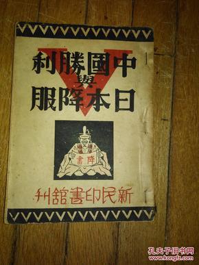 中国胜利与日本降服【毛主席领导的中国共产党和国民党联合抗日八年一个月零十天胜利换来小日本天皇跪地投降书】