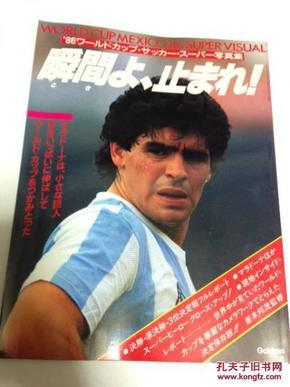 1986墨西哥世界杯高清图集