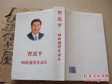 习近平谈治国理政【日文】