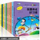 7册影响孩子的励志书青少年励志故事校园小说中小学生课外阅读书籍激发你的沟通力销童书儿童读