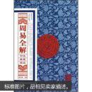 中华典藏精品:周易全解