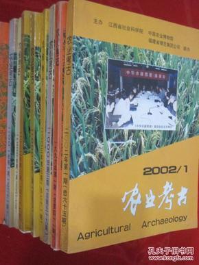 农业考古   1982-2016年共37本合售       详见描述