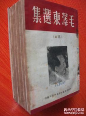 珍稀版本   【解放区首版】《毛泽东选集》七卷本(1--6卷 附加续卷)  1947年