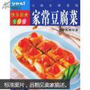 豆腐食材变化:家常豆腐菜