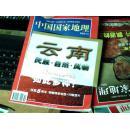 中国国家地理(2002年9   .10  .11. 12期)10 带地图         M7