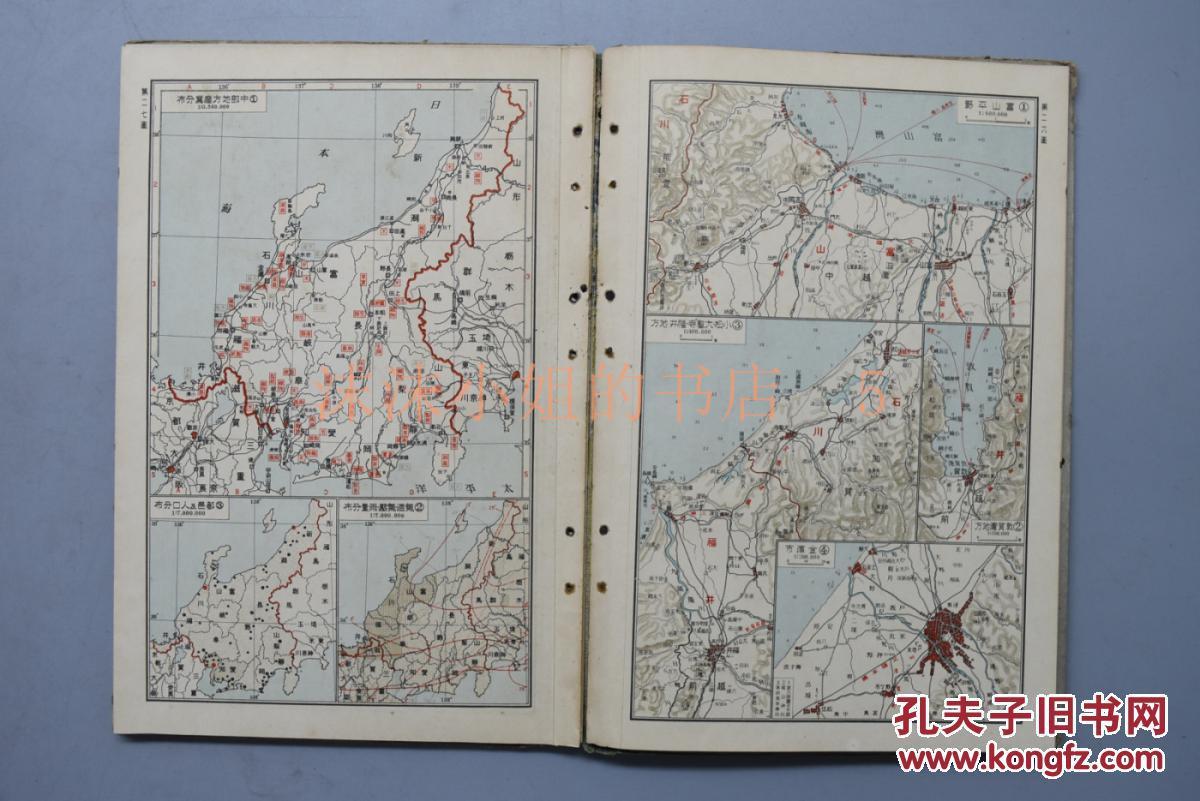 一册全 彩色地图册