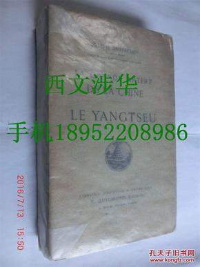【现货 包邮】《长江 中国的大动脉》1885年版 8幅影像 1幅地图 La grande artère de la Chine le Yangtseu