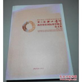 第二届孤山证印 西泠印社国际印学峰会论文集