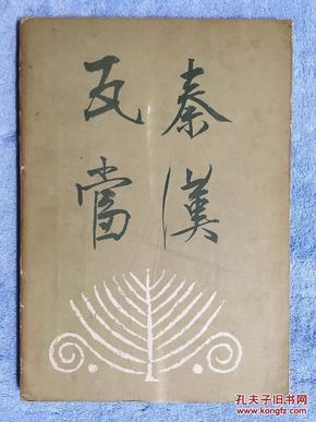 秦汉瓦当(印量少,共700册)