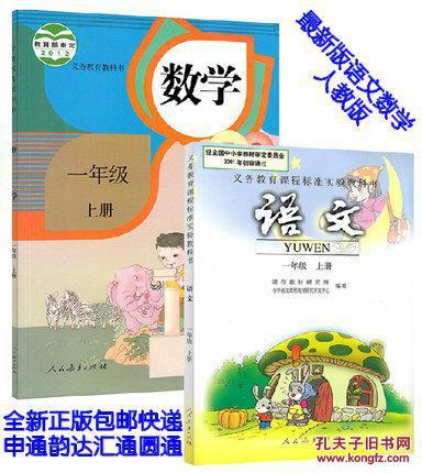 一年级语文上册教学用书-小学语数外课本