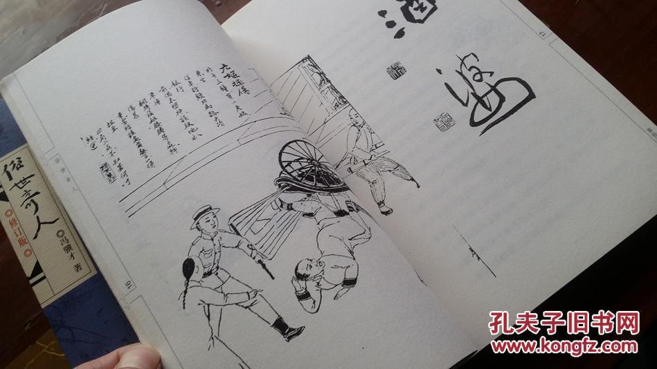 俗世奇人(修订版)图片
