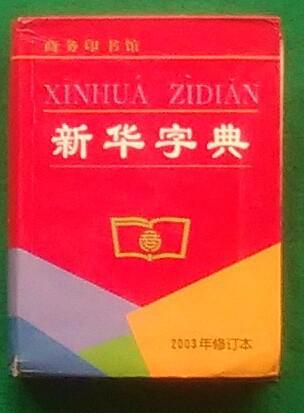 新华字典_新华字典.2003修订版