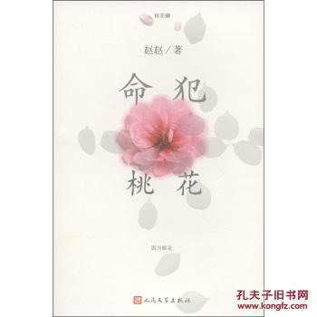 命犯桃花 原价:22.00元 赵赵 人民文学出版社