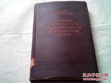 苏联法律中番判证据的理论 俄文版