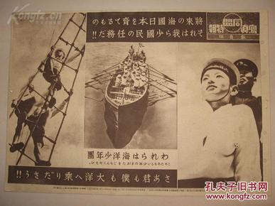 侵华资料   1943年5月24日同盟写真特报  日本学校少年军事培训  开展海上训练
