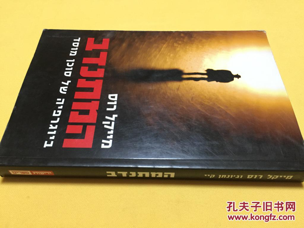 希伯来语HaMitnadev (The Volunteer: A Canadian's Secret Life in the Mossad)
