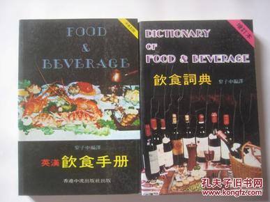 【英汉饮食手册和饮食辞典】两册合售