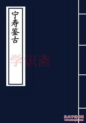 宁寿鉴古(复印本)