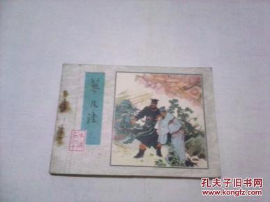 水浒 之三十 蓼儿洼 无字迹无勾划85品,1983年1版1印
