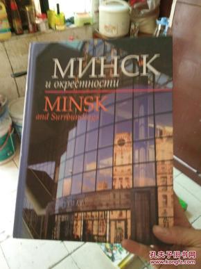 MNHCK U OKPECMHOCMU (MINSK and Surroundings)