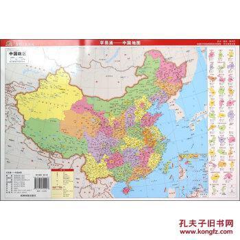 新版中国地图高清放大_图片即可轻松放大,缩小 详细描述: 基本信息  书名:学易通-中国地图