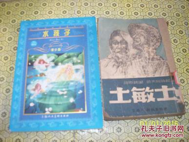 士敏土 民国初版内有木刻版画10幅[仅发行1500册]  包快递