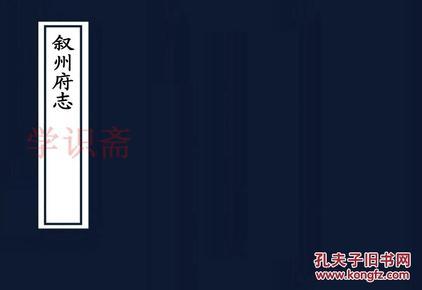叙州府志(复印本)/1369.9