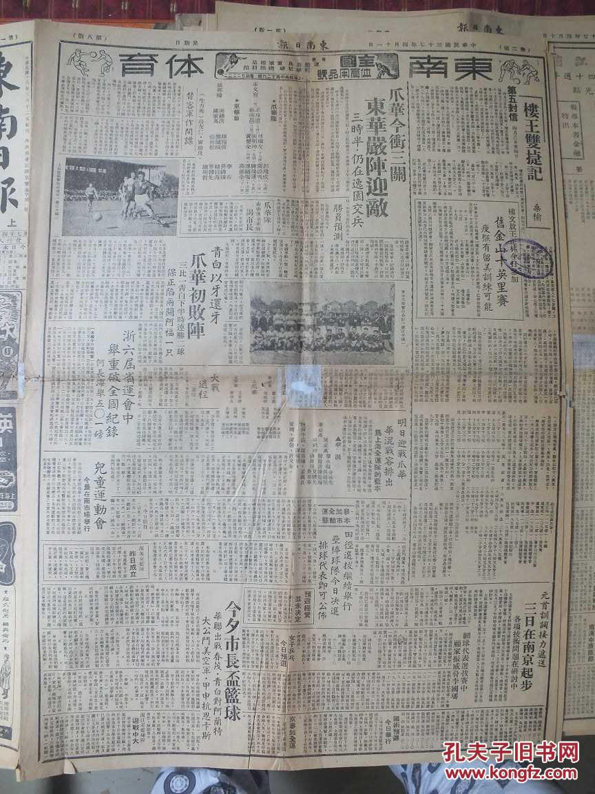 民国37年4月11日《东南日报》王宗义自白书全文,及供认经过,津南收复