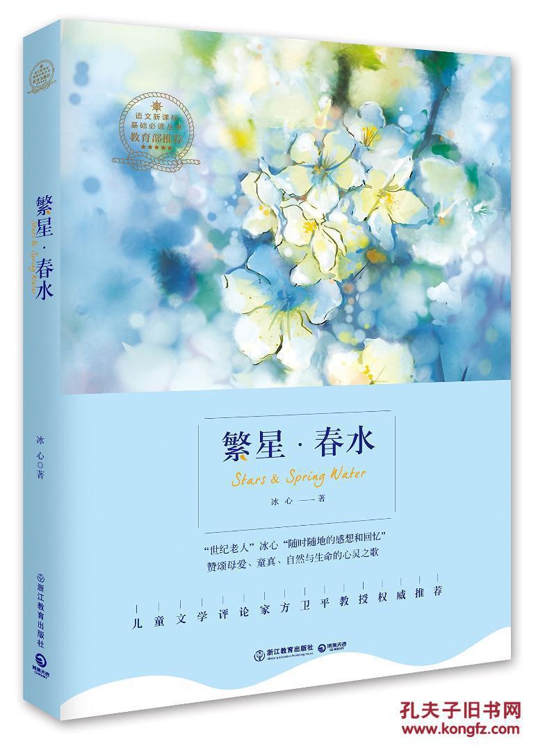 繁星春水摘抄傺-c���_繁星.春水