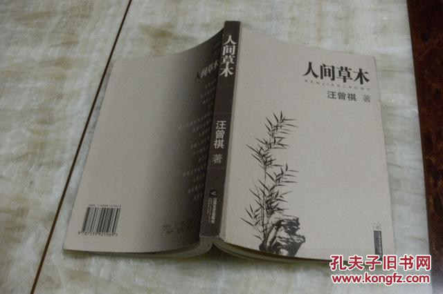 人间草木(有书签 平装大32开 2005年12月1版4印 有描述有清晰书影供
