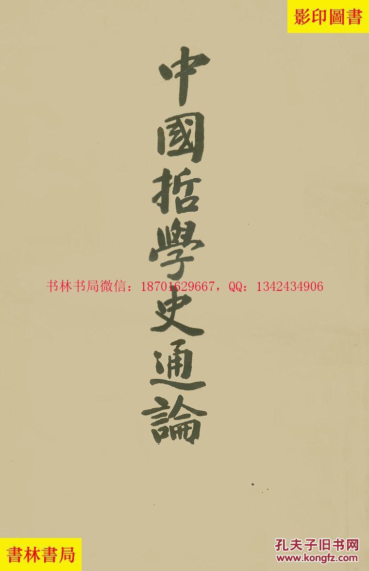 论+�yf�{�_中国哲学史通论-范寿康-民国开明书店刊本(复印本)