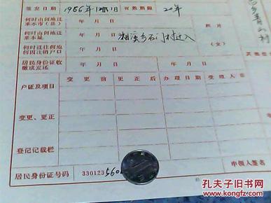 常住人口登记表过期_常住人口登记表