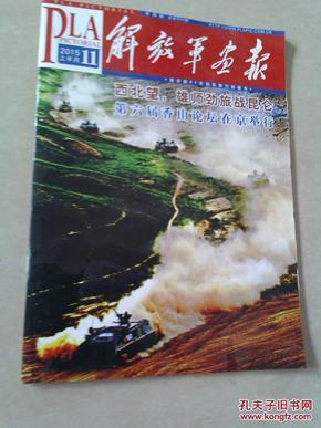 解放军画报2015-11上(930)