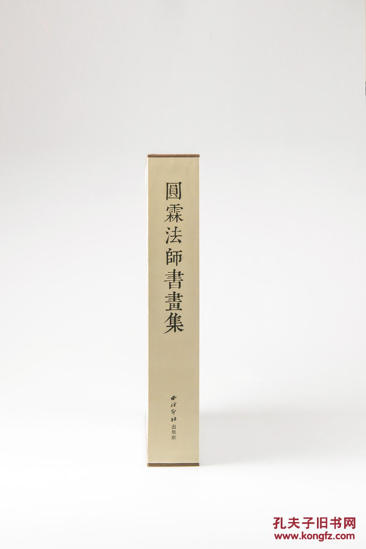 圆霖法师书画集