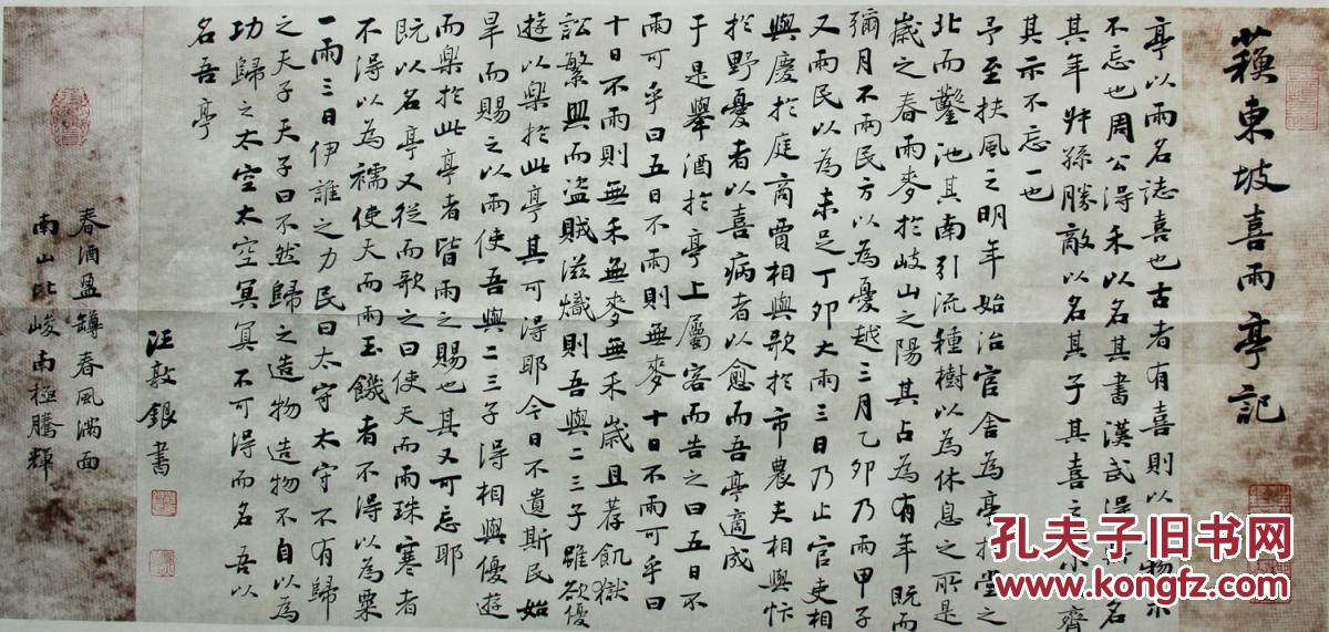 十一屆國展最高獎,中書協會員,湖北汪敦銀極品小楷橫幅《蘇東坡喜雨亭圖片