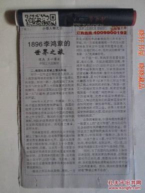 1896 Li Hongzhang's Journey to the World
