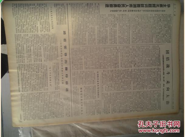 山东省济宁小麦丰收自然灾害战胜视频夺得1个整版地区高中版天天图画练图片