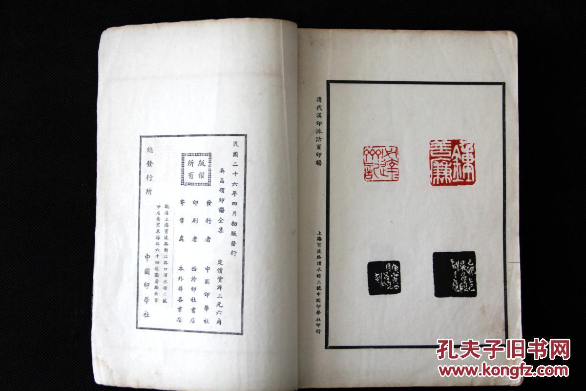 十六年(1937)中国印学社朱墨两色影印初版本 《吴昌硕印谱全集》原装