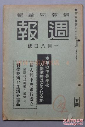 侵华史料《周报》 一月八日号 新支那中央银行成立 中国储备银行的构成 中央储备银行 美国的汎米经济工作 陆军的综合战果 内阁情报部编辑 1941年