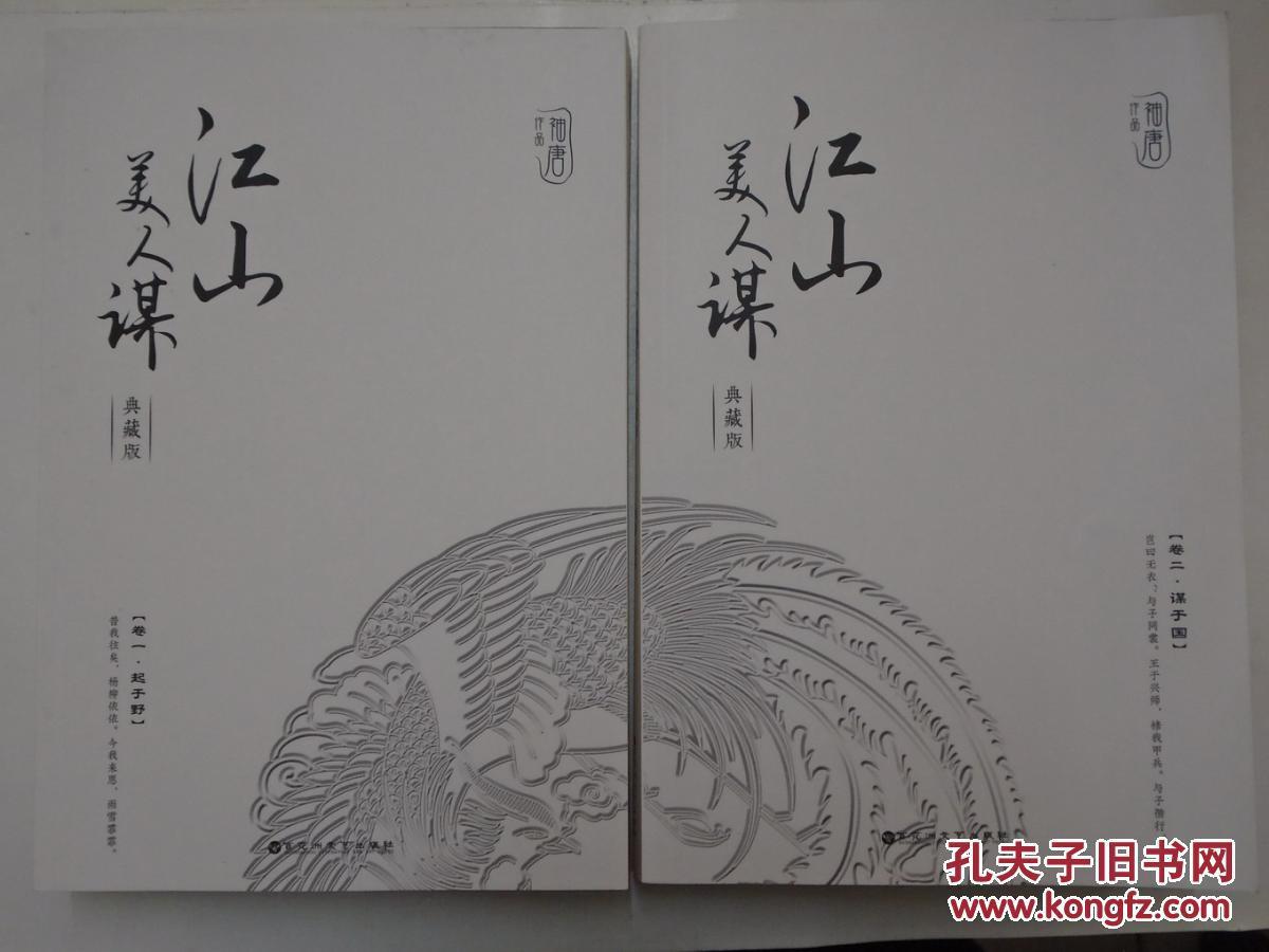 江山美人谋_江山美人谋 典藏版 (全两册)