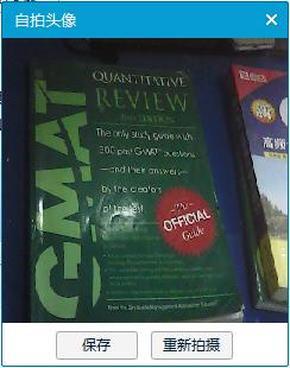GMAT官方指南(第2版 数学)(GMAC(美国研究生入学管理委员会))