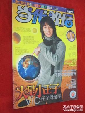 当代歌坛  2002年第11期    封面  周渝民  附别册