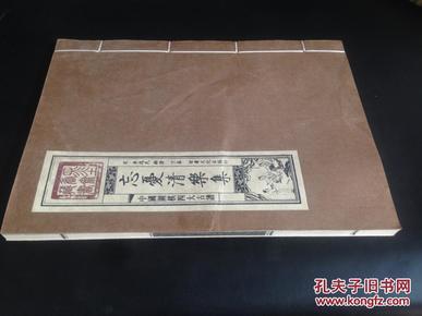 中国围棋四大古谱-忘夏清乐集 (下卷)